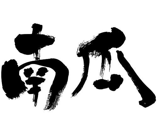 pumpkin in brushed Kanji calligraphy