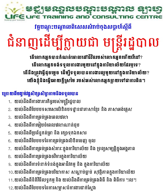 http://www.cambodiajobs.biz/2015/09/how-to-become-admin-officer.html