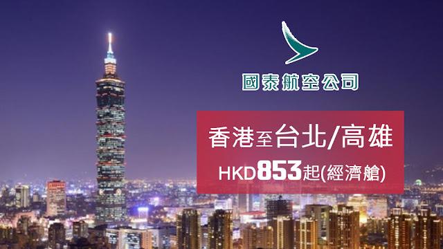 國泰 淡季「同行優惠」,香港飛台北/高雄 HK$853起,12月前出發!