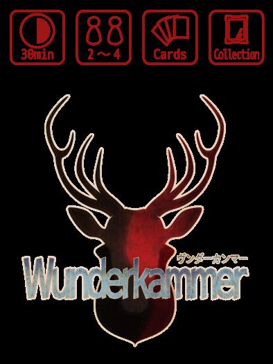 ヴンダーカンマー(Wunderkammer)