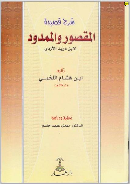 شرح قصيدة المقصور والممدود لابن دريد الأزدي - ابن هشام اللخمي pdf