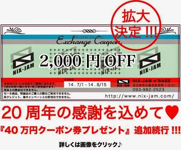 http://nix-y.blogspot.jp/2014/06/blog-post_26.html