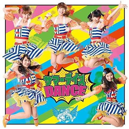 [Single] フラップガールズスクール – サマーデイズDANCE (2015.08.18/MP3/RAR)