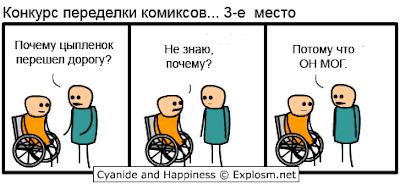 Взято с comicsia.ru