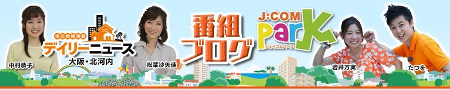 J:COMPark(ジェイコムパーク)とデイリーニュース大阪・北河内の番組ブログ
