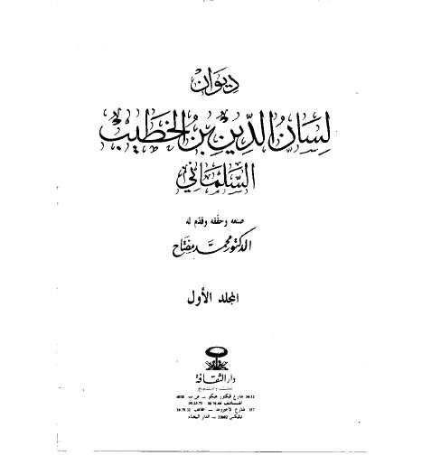 ديوان لسان الدين بن الخطيب السلماني