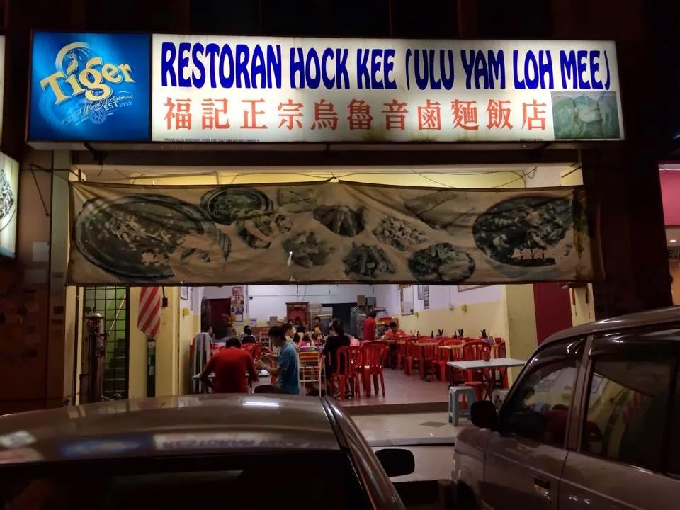 Ulu Yam Loh Mee Famous Ulu Yam Loh Mee