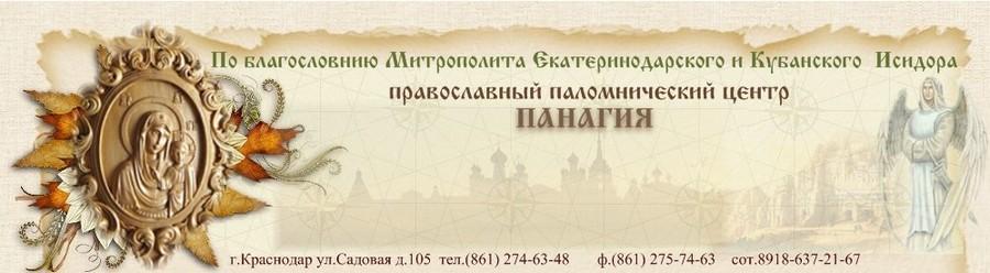 "Паломническая служба ""ПАНАГИЯ"" г.Краснодар"