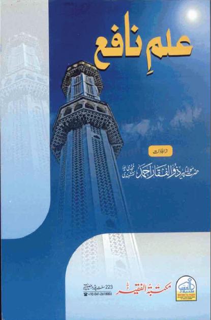 iLam-E Nafay By Zulfiqr Naqashbandi