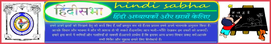 hindisabha10
