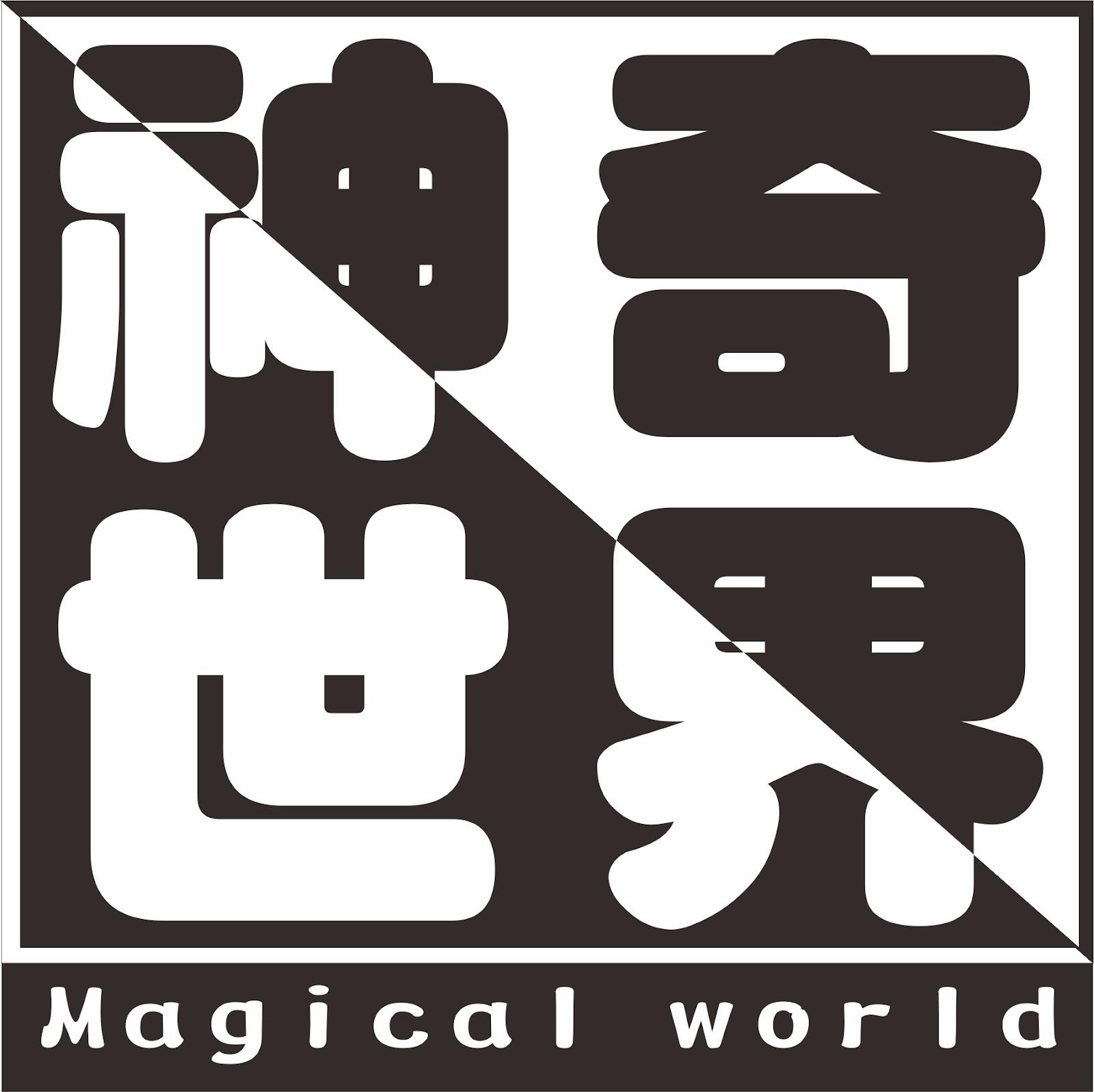 神奇世界│官方網站