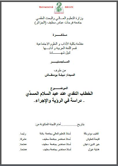 الخطاب النقدي عند عبد السلام المسدي - دراسة في الرؤية والإجراء - رسالة ماجستير pdf
