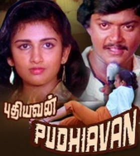 Watch Puthiyavan (1984) Tamil Movie Online