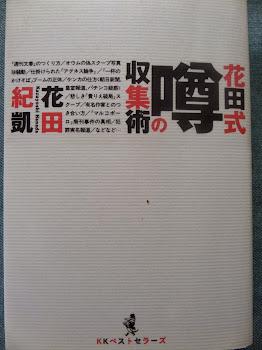 花田式では雑誌は売れても読者の心の獄舎を解放できない-「花田式噂の収集術」花田紀凱 著 KKベストセラーズ を読む
