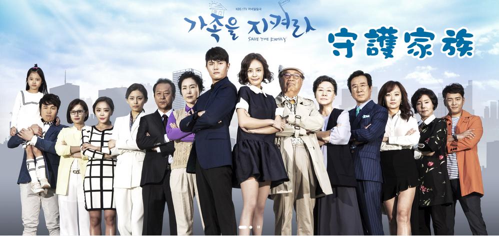 《韓劇 守護家族》劇情&人物介紹~在喜、姜星