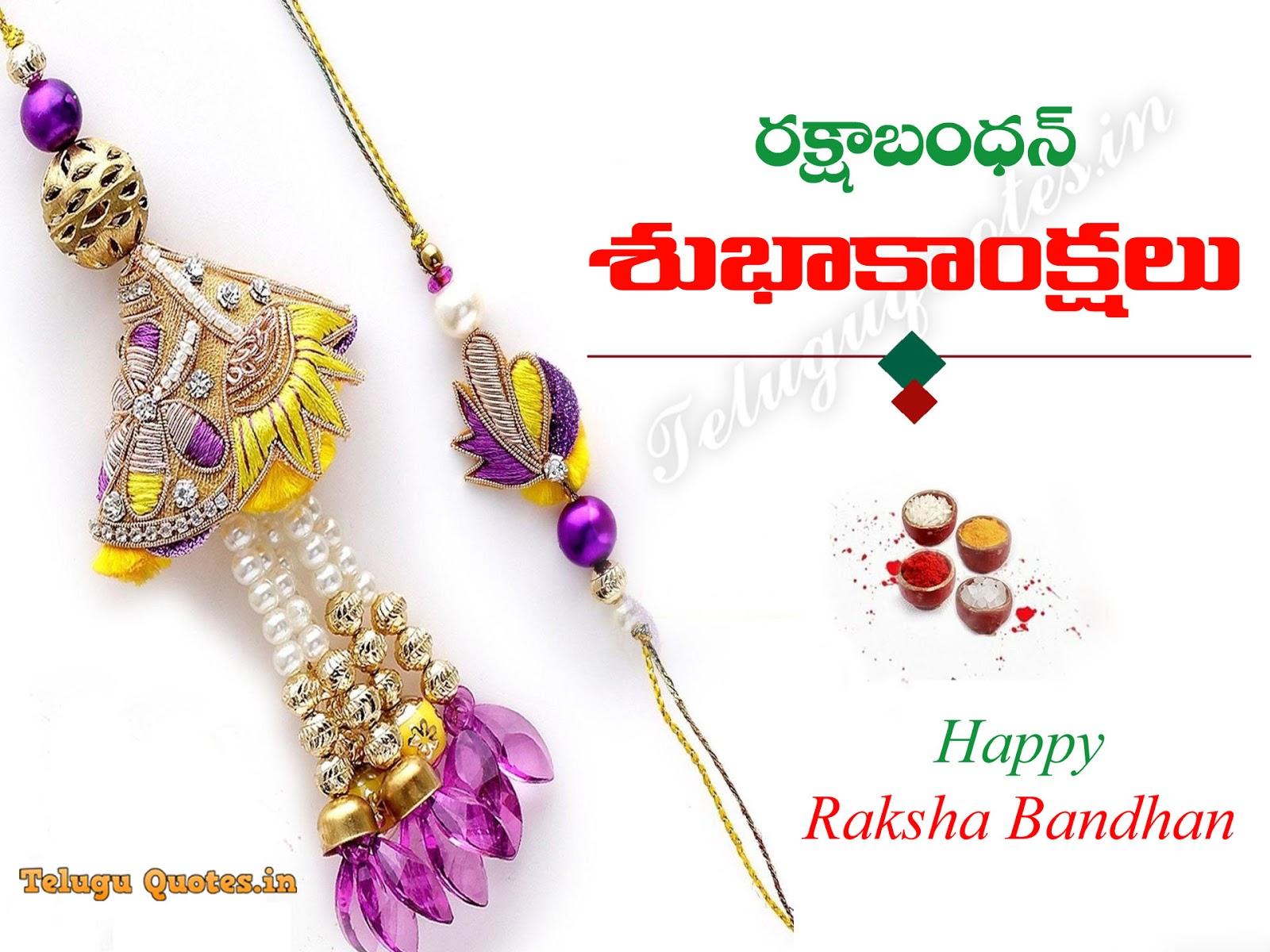Happy Raksha Bandhan Wishes For Facebook Telugu Quotes
