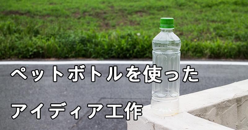 夏休みの工作に!ペットボトルを使った工作アイディア