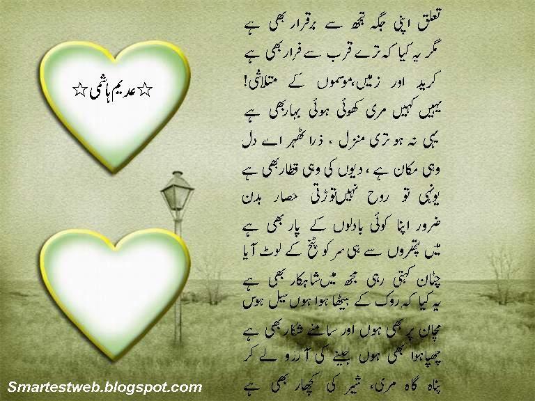 ghazal42528adeemhashmi2529 - SOS comp for .*~December 2012~*.