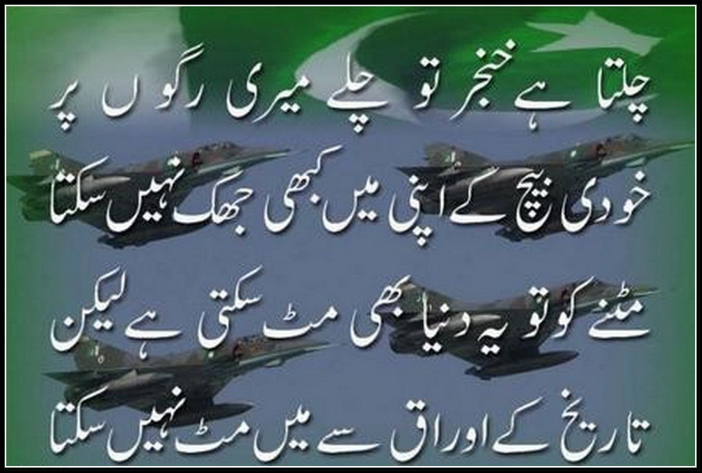 Youm e Difa   September      Defence Day Speech Urdu Zubiweb