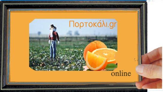 Πορτοκάλι.gr