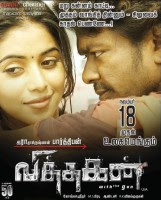 Vithagan (2011) - Tamil Movie