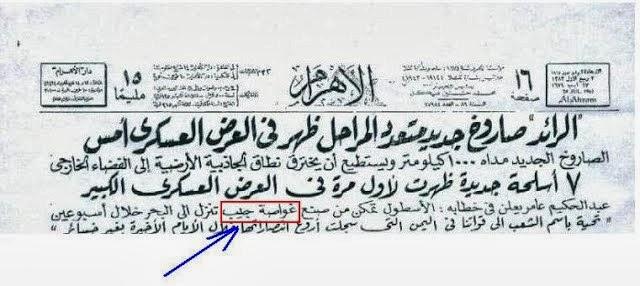 حقيقه عن الصواريخ المصريه فى الصحف المصرية