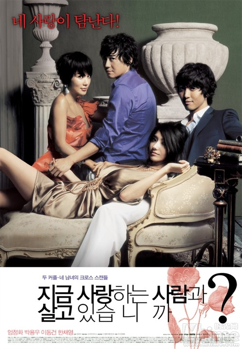 Changing Partners - Korean Movie - EngSub