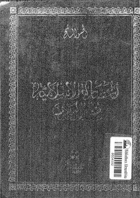 الحضارة الإسلامية في المغرب لـ الحسن السائح