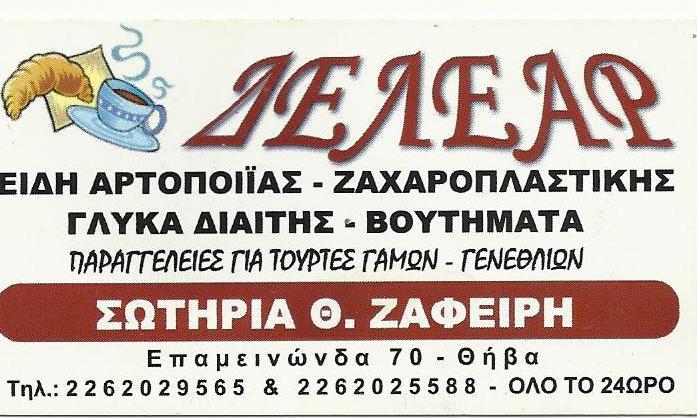 ΔΕΛΕΑΡ