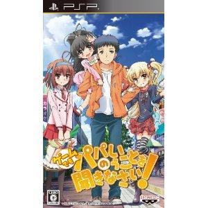 [PSP][ゲームでも、パパのいうことを聞きなさい!] ISO (JPN) Download