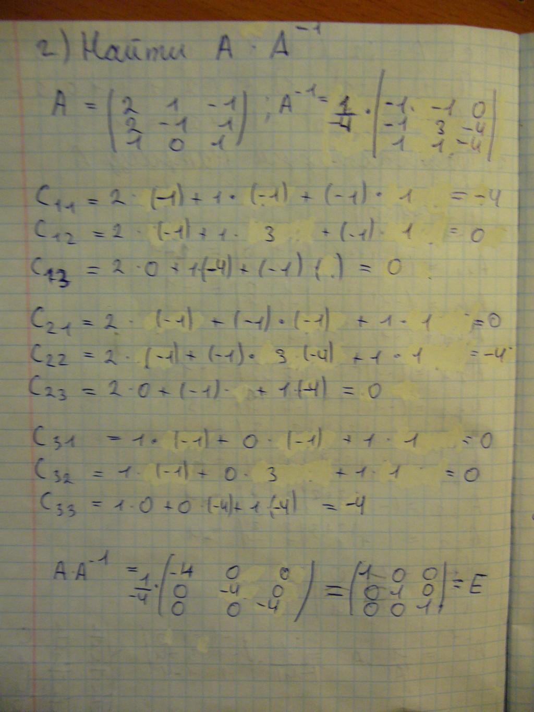 Математика решебник рябушко идз1.1 высшая