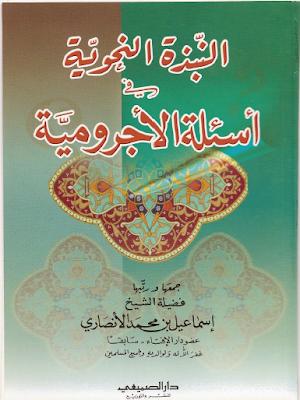 النبذة النحوية في أسئلة الأجرومية - إسماعيل بن محمد الأنصاري pdf