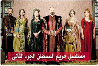 مشاهدة , مسلسل , حريم السلطان , الجزء الثانى الحلقة 29