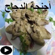 فيديو أجنحة الدجاج على طريقتنا الخاصة