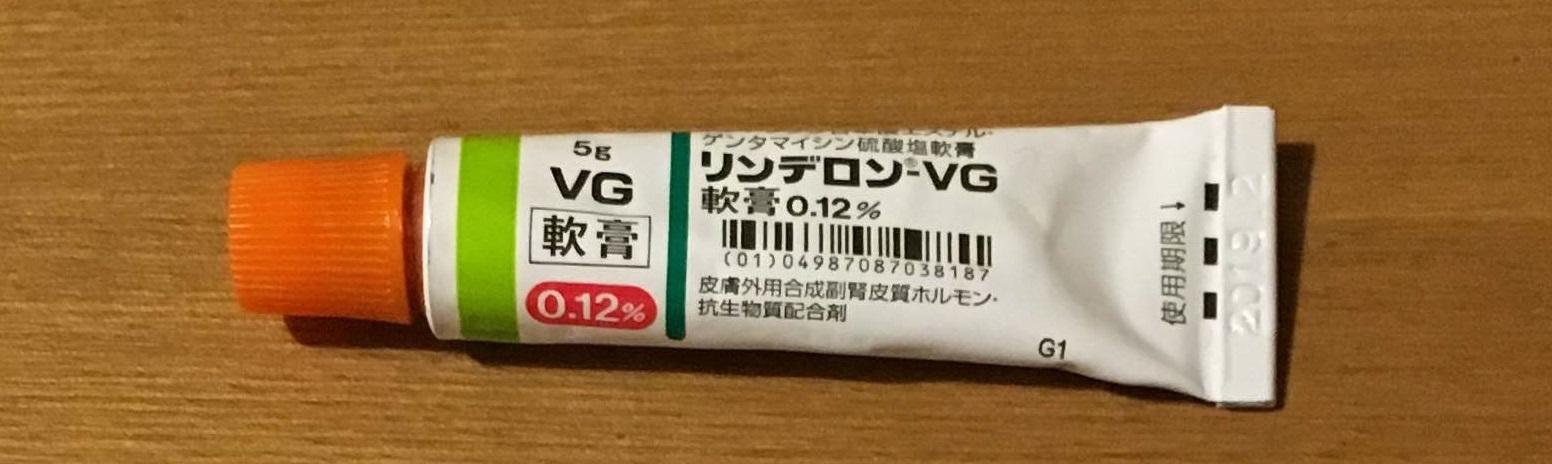 リンデロン-vg軟膏 市販