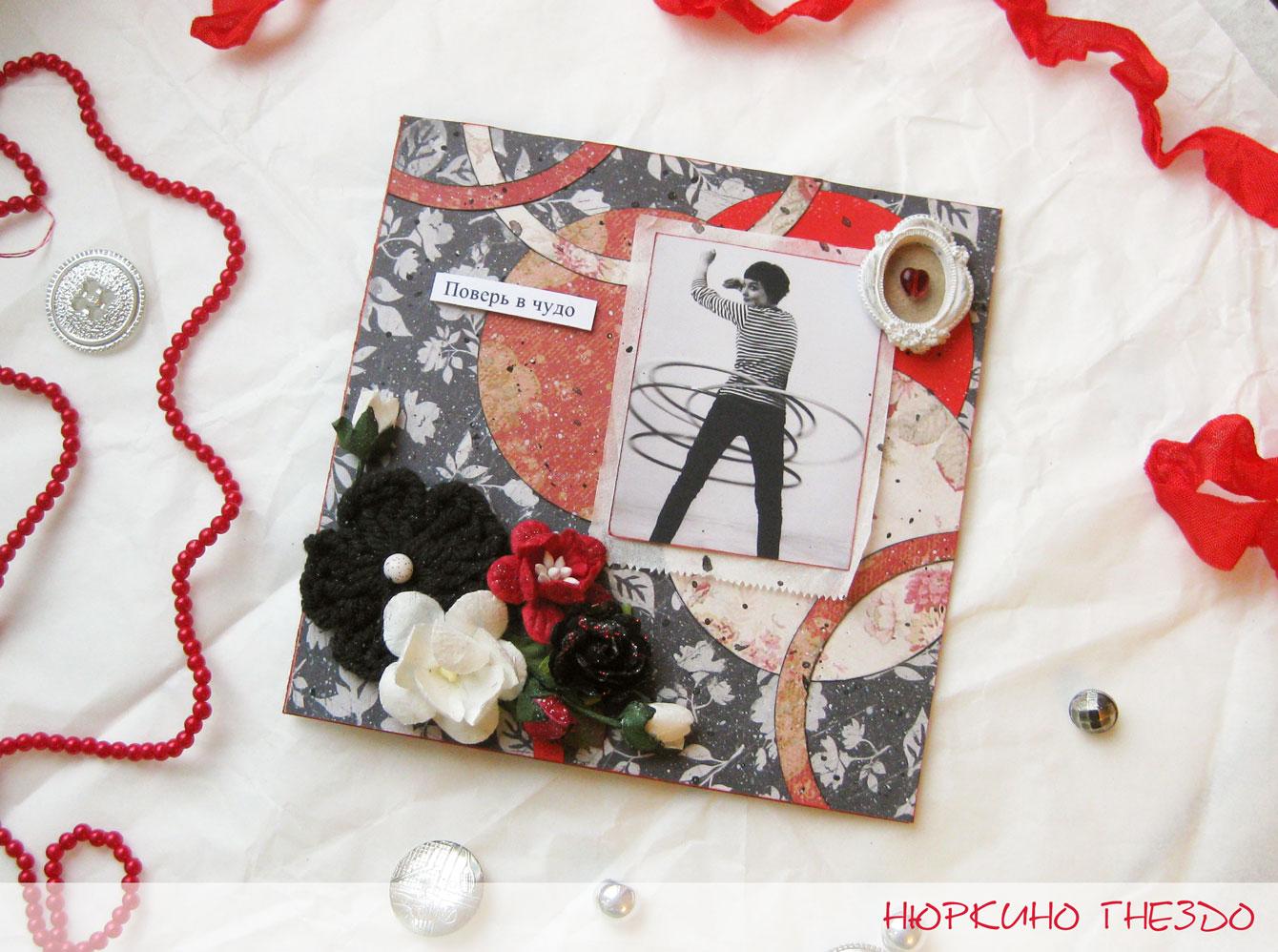 Красно-чёрная открытка