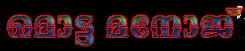 മൊട്ട മനോജ്