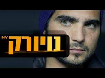 חם באתר-נויורק עונה 2-