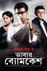 Abar Byomkesh (2012) - Abir Chatterjee, Saswata Chatterjee, Usashi Chakraborty, Koushik Sen, Chandan Sen, Sujan Mukherjee, Pijush Ganguly, Debranjan Nag, Kunal Padhy, Sudipa Basu, Arindoi Bagchi, Biswajit Chakraborty, Swastika Mukherjee