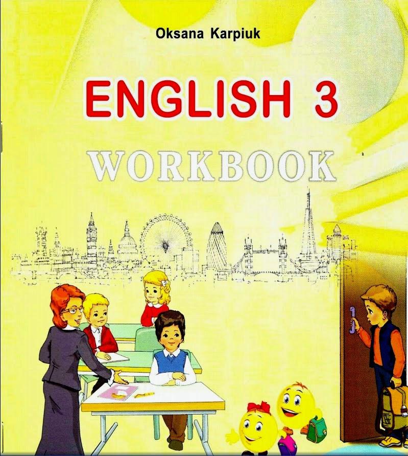 Англійська мова 3 клас оксана карпюк гдз робочий