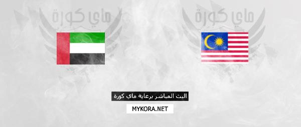 الامارات وماليزيا مباشر