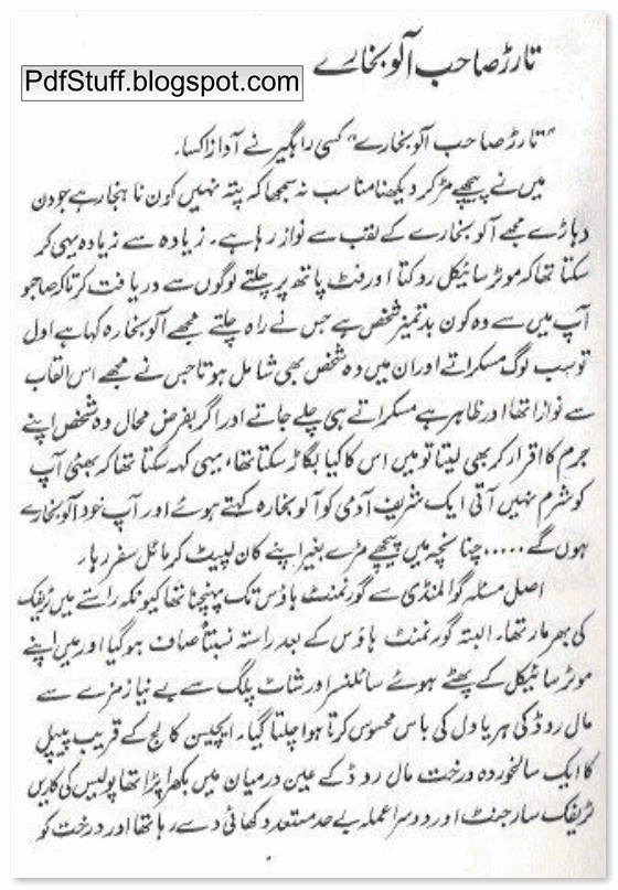 Sample page of Urdu book Guzara Nahi Hota by Mustansar Hussain Tarar