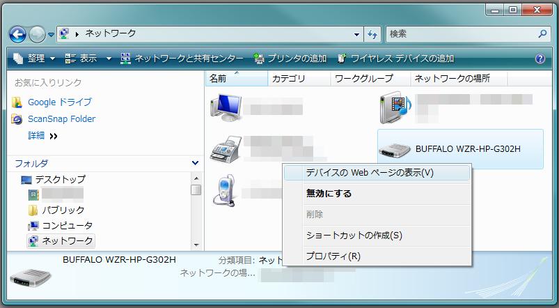 エクスプローラーでネットワークを開く  ルータを右クリックして、表示されたメニューの中から 「デバイスの Web ページの表示」をクリックすると、 ルータの管理画面をブラウザで表示できる