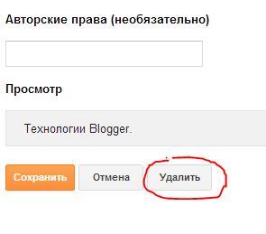 Технологии Blogger