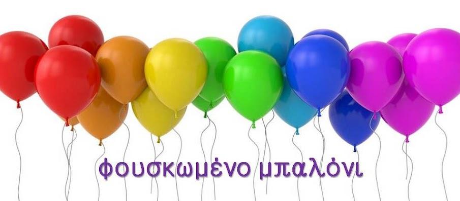 φουσκωμένο μπαλόνι