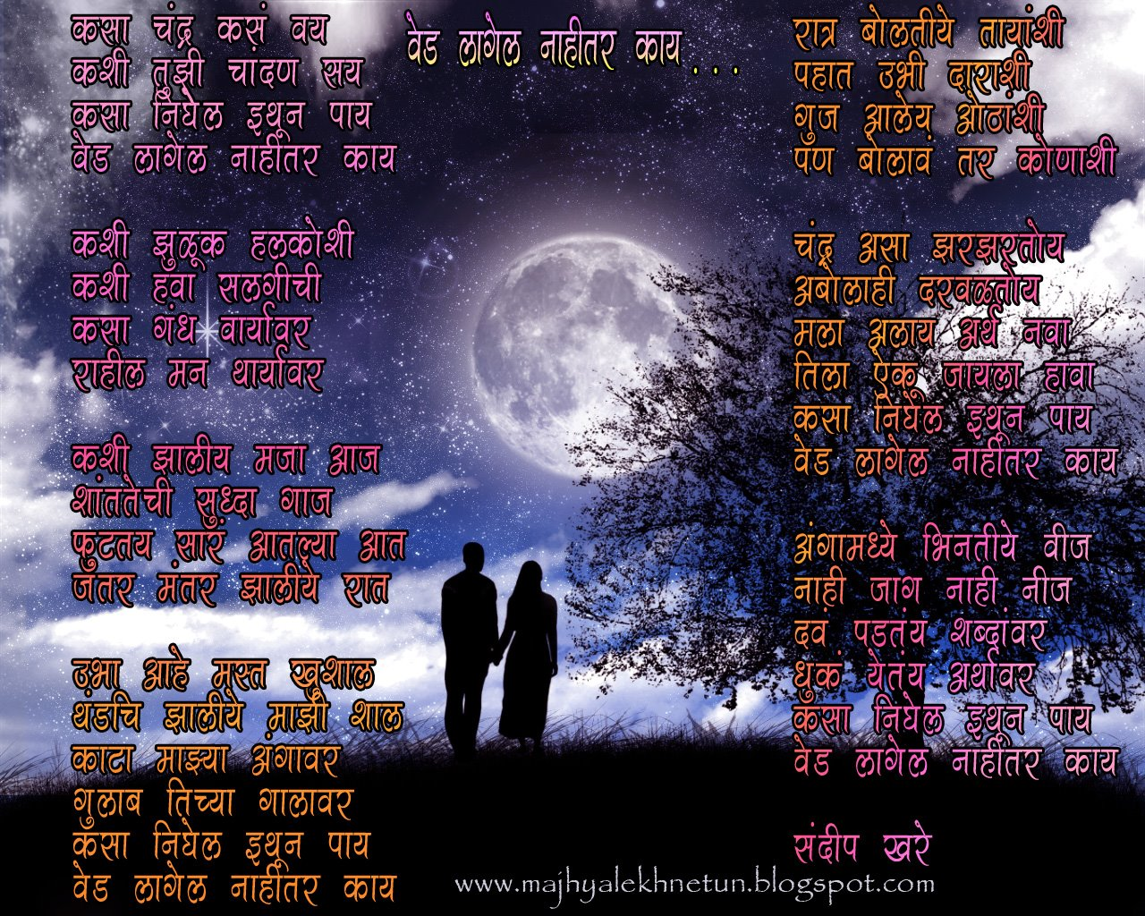 Marathi Wallpaper Facebook | Holidays OO