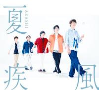嵐 第55 張細碟「夏疾風」♥【通常盤】絶賛発売中
