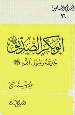 أبو بكر الصديق خليفة رسول الله - عبد الستار الشيخ pdf