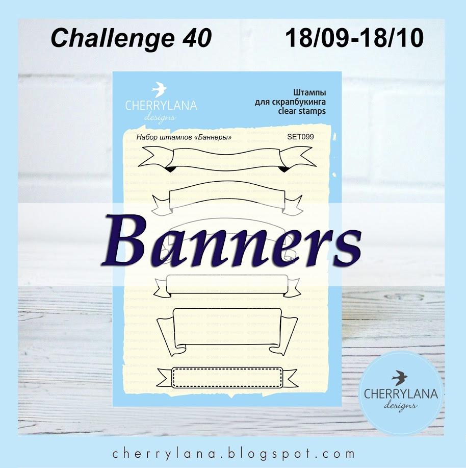 +++Challenge 40 - Баннеры / Banners до 18/10