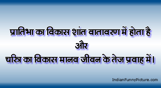 hindi suvichar quotes on friendship motivational